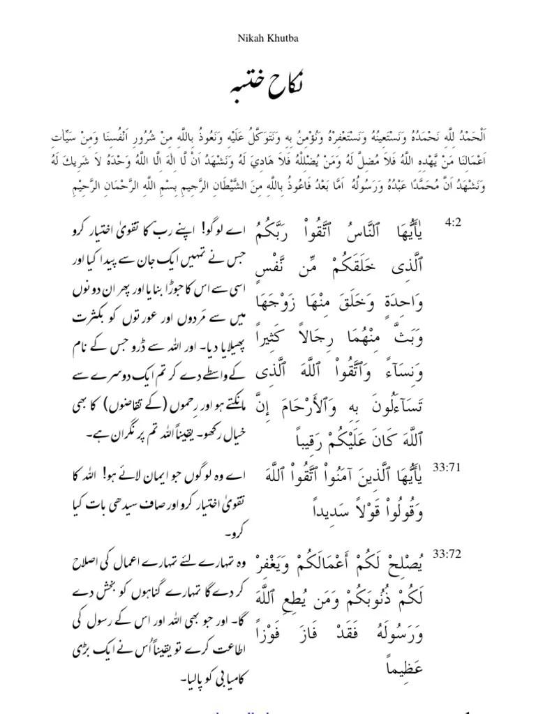 Khutbah Nikah Pdf : khutbah, nikah, Khutbah, Nikah, Arabic, Islamic, Ethics, Middle