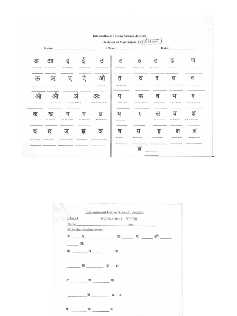 small resolution of Hindi Worksheets Class 1