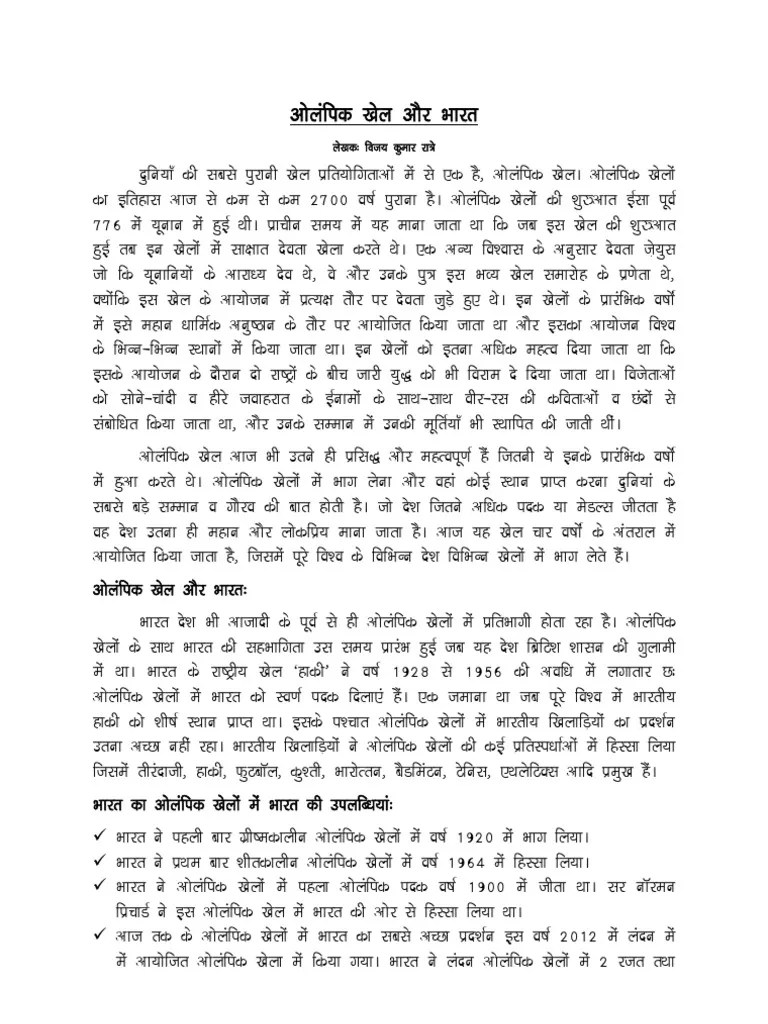 Hindi Essay On The Topic Olympic Games And India