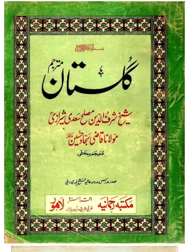 Self Improvement Articles Urdu Pdf