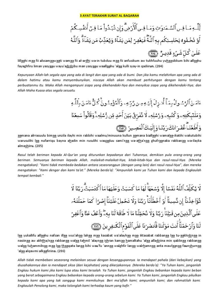 Al Baqarah Ayat Terakhir : baqarah, terakhir, Terakhir, Surat, Baqarah