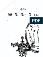 Ayurveda Medicine Guide in Telugu