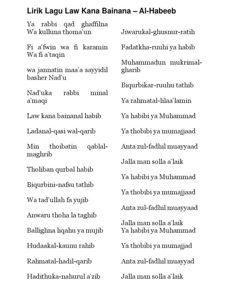 Law Kana Lirik : lirik, Lirik, Bainana1