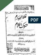 Qawaid-i-Urdu.pdf قواعد اردو