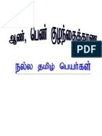 Indian Boy Baby Names With Meaning In Tamil Filetype Pdf : indian, names, meaning, tamil, filetype, Tamil, Names