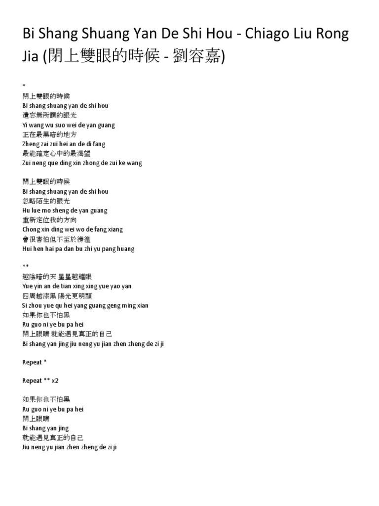 Pinyin Lyrics Nature