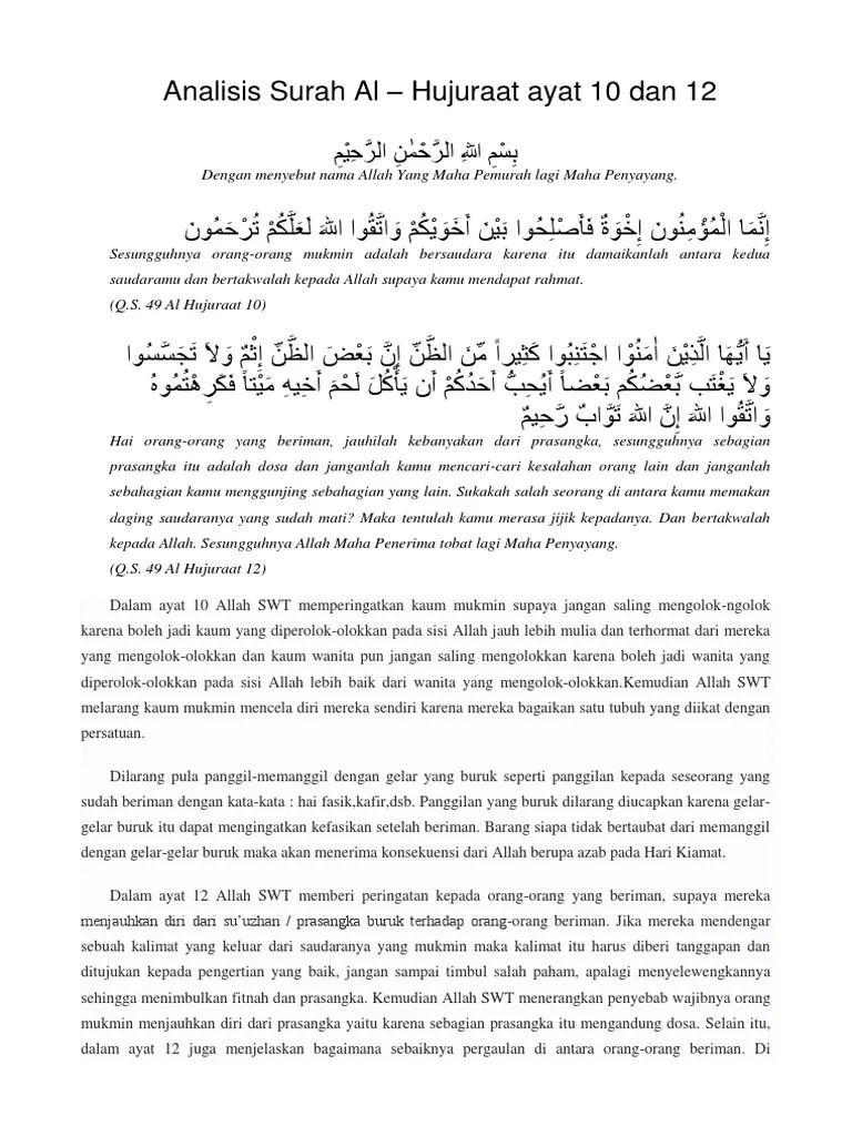 Al Hujurat Ayat 10 : hujurat, Surah, Hujurat