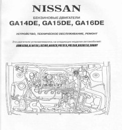 nissan b11 wiring diagram [ 768 x 1024 Pixel ]