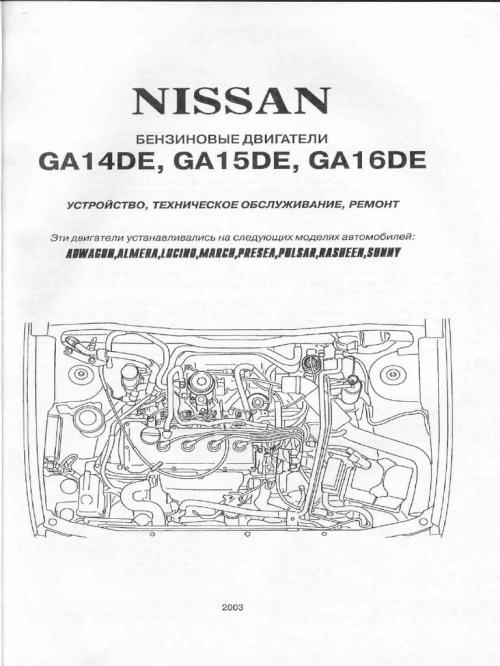small resolution of nissan b11 wiring diagram