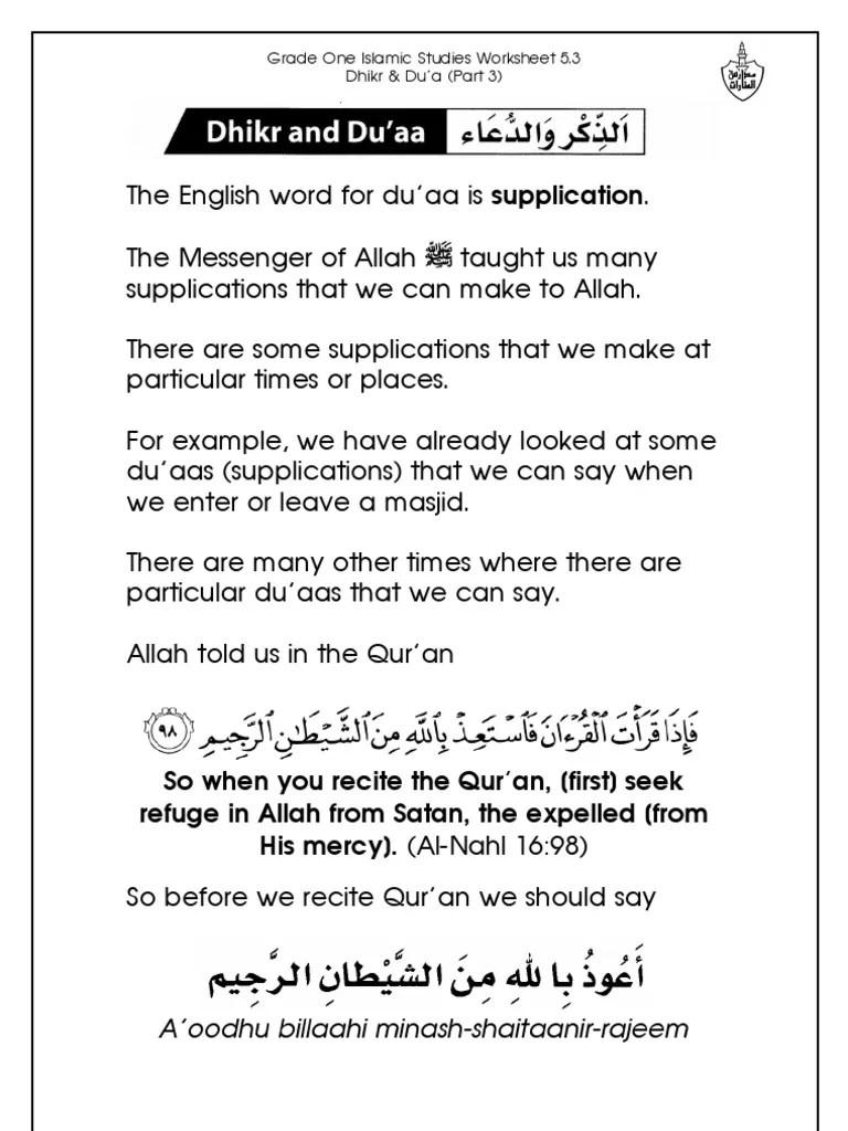 Grade 1 Islamic Studies - Worksheet 5.3 - Dhikr and Du'a - Part 3   Allah    Quran [ 1024 x 768 Pixel ]