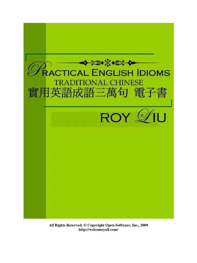 實用英語成語三萬句 Practical English Idioms | English Language | Software