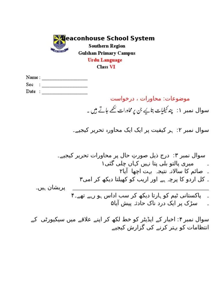 medium resolution of Worksheet Urdu Lang Grade 2016 ؐMarch