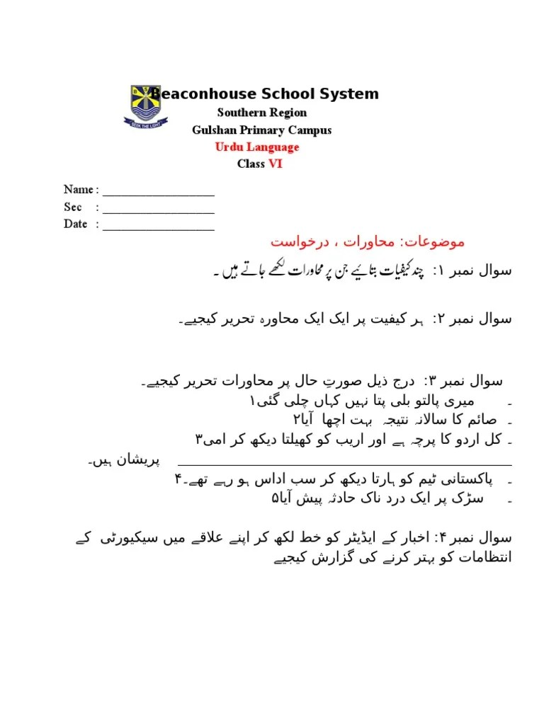 small resolution of Worksheet Urdu Lang Grade 2016 ؐMarch