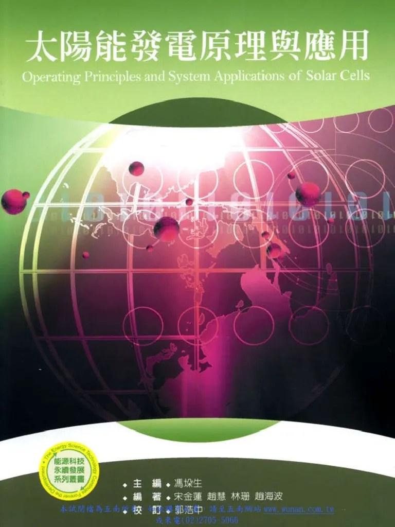 太陽能發電原理與應用 Operating Principles and System Applications of Solar Cells