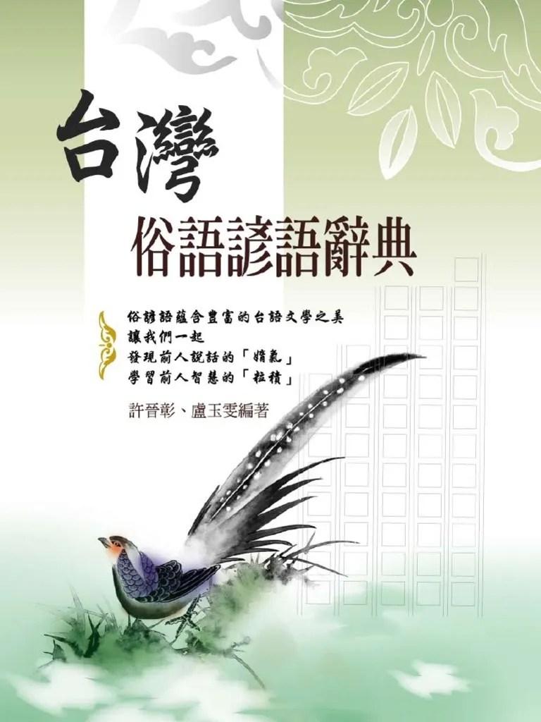 臺灣俗語諺語辭典