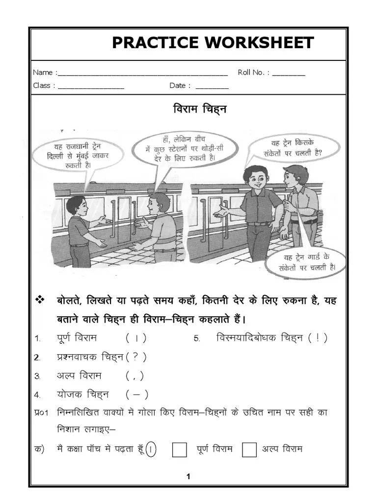 Hindi Grammar - Viram Chinh (Punctuation) [ 1024 x 768 Pixel ]
