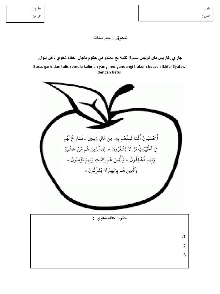 Ikhfa Syafawi : ikhfa, syafawi, Bahan, Ikhfa', Syafawi