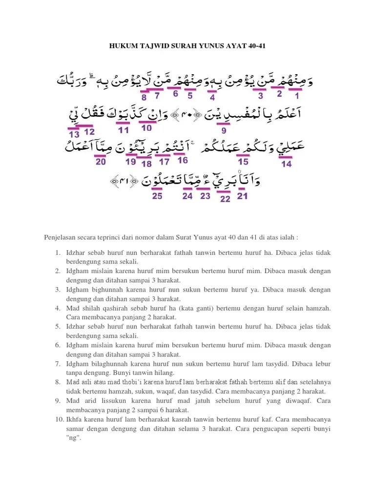 Qs Yunus 41 : yunus, Hukum, Tajwid