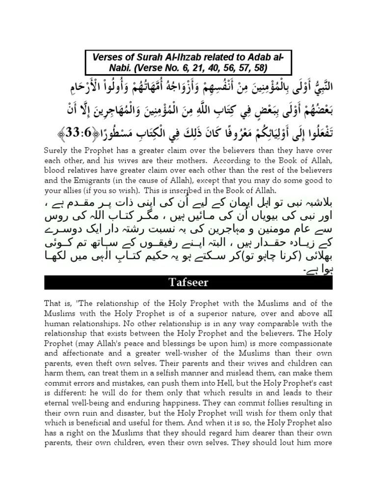 Surah Al Ahzab Ayat 21 : surah, ahzab, Verses, Surah, Ahzab.docx, Muhammad, Prophets, Messengers, Islam