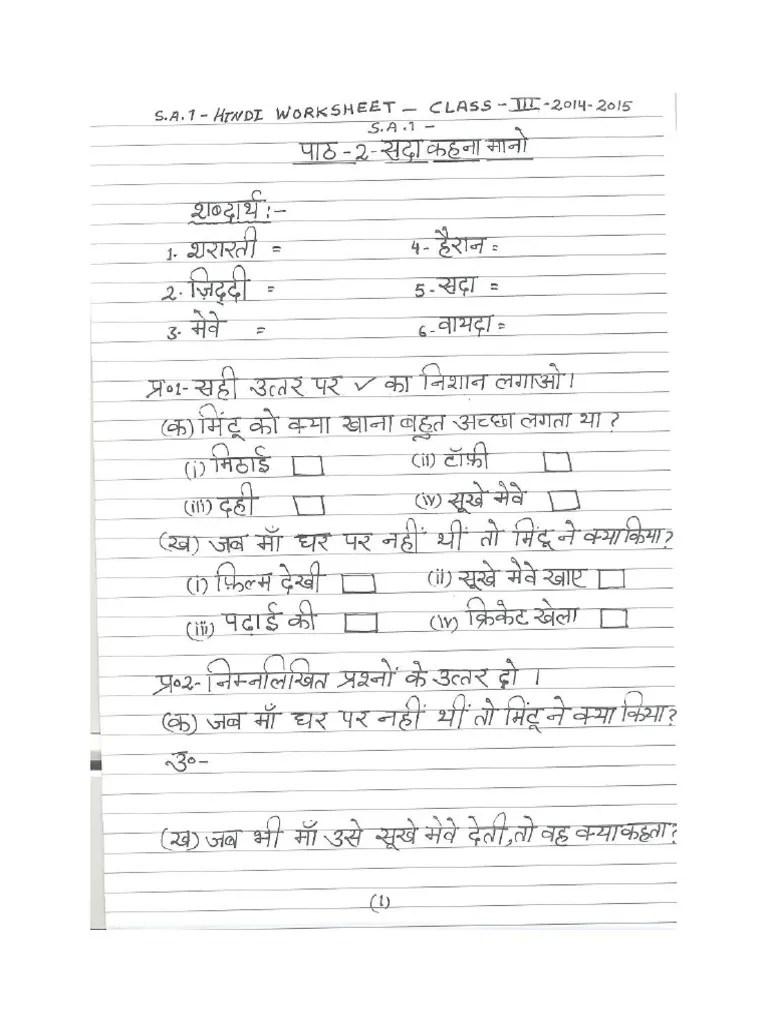 medium resolution of CBSE Class 3 Hindi Practice Worksheet (52).pdf