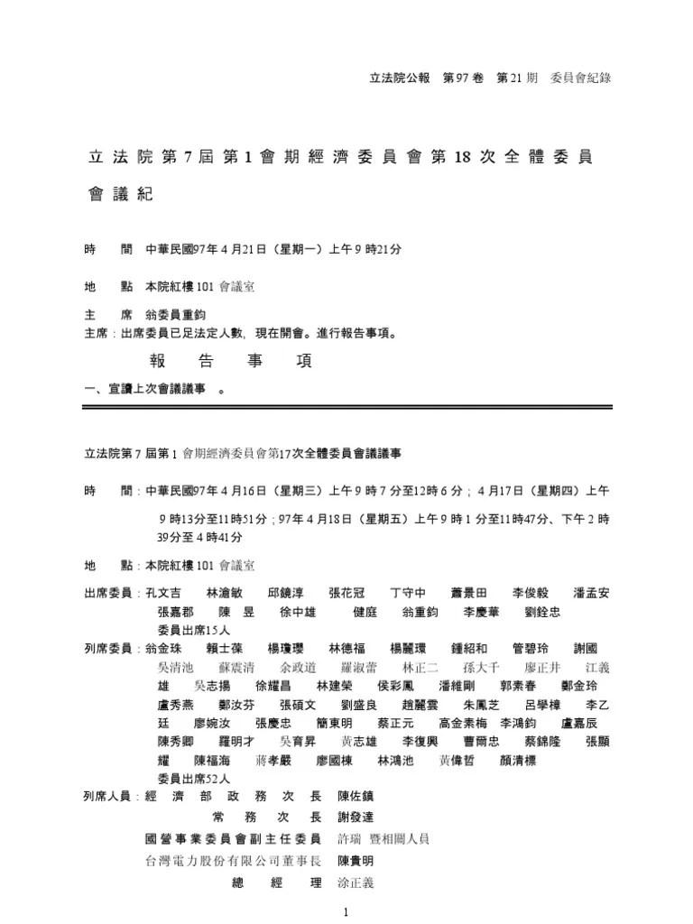 20080421經濟委員會大體詢答會議記錄