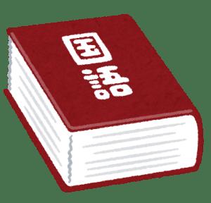 研鑽を積む 類語 同義語