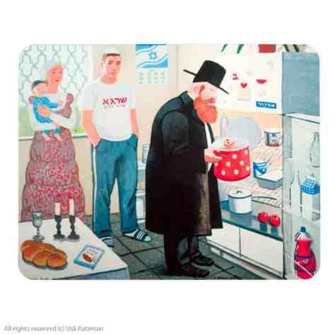 מגנט זויה צ'רקסקי: פרבדה- בדיקת כשרות - מוזיאון ישראל, ירושלים (חנות  המוזיאון)