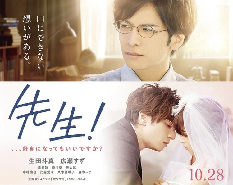 日本電影 老師,我可以喜歡你嗎?   「世界上沒有哪個人,是不可以喜歡上的!」生田斗真、廣瀨鈴超浪漫師生戀!