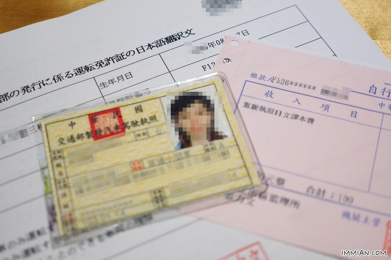 在日本自駕開車的行前準備,到公路總局換臺灣駕照之日文譯本 - 巷子裡的生活
