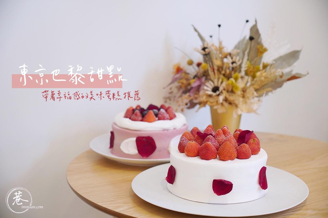 【母親節蛋糕推薦】東京巴黎甜點,為生活增添幸福感的美味蛋糕 - 巷子裡的生活