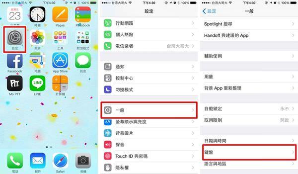 [韓文] 實用:iPhone 手機輸入韓文的方法 + 九宮格輸入法 - 巷子裡的生活