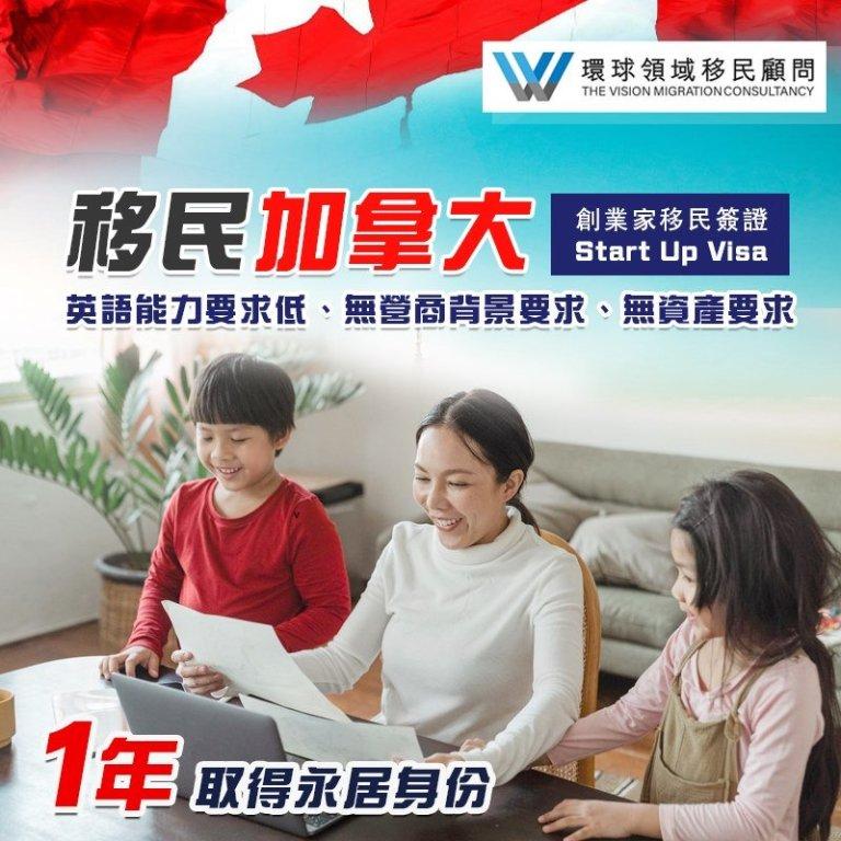 移民加拿大Start Up Visa