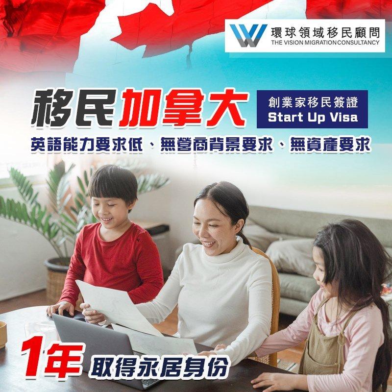 移民加拿大Start Up Visa 創業移民