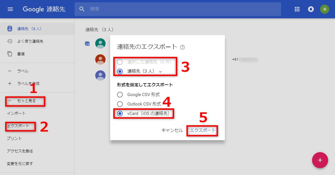數回クリックでGoogle Gmailの連絡先をiPhoneに同期する方法