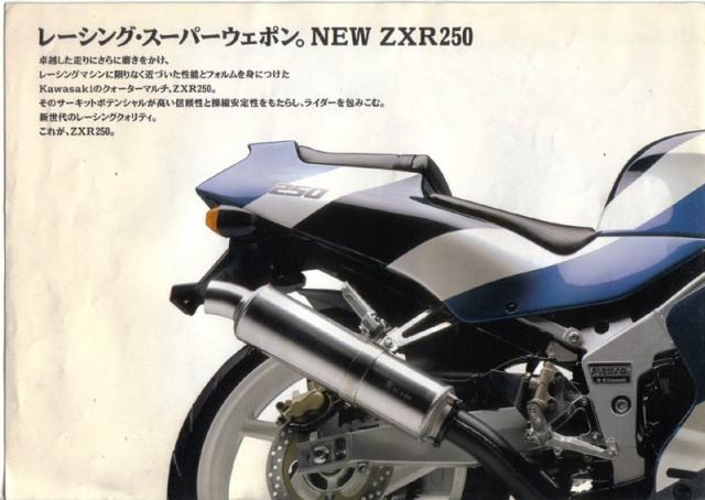 Ninja 250 4 Silinder – ZXR 250 1989 brosur 2