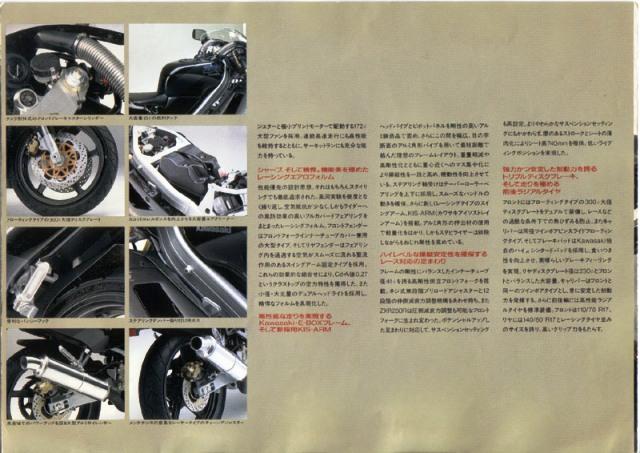 Ninja 250 4 Silinder – ZXR 250 1989 brosur 5
