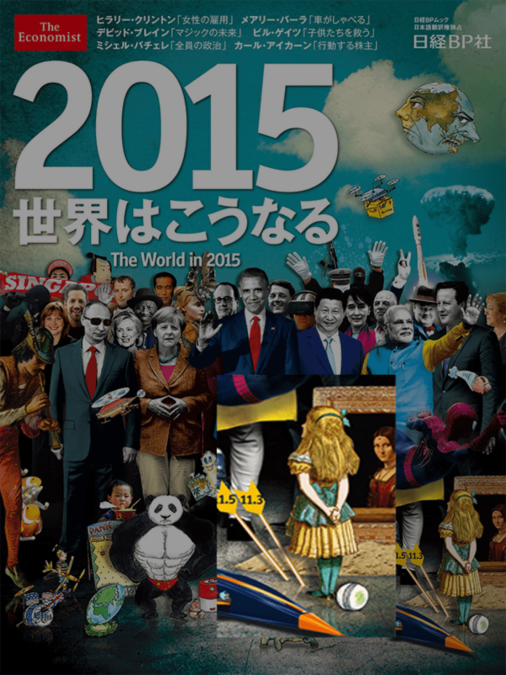 The Economist, owned by the Rothschilds, offers cryptic plans for 2015. Note the Alice in Wonderland Illuminati reference. Alice in Wonderland is a reference to mind control.