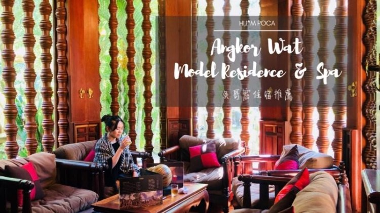 【柬埔寨】吳哥窟住宿推薦—Model Residence & Spa,平價奢華一人只要700元入住四星飯店