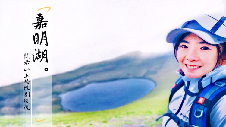嘉明湖—天使的眼淚兩天一夜紀錄,關於山上的性別歧視