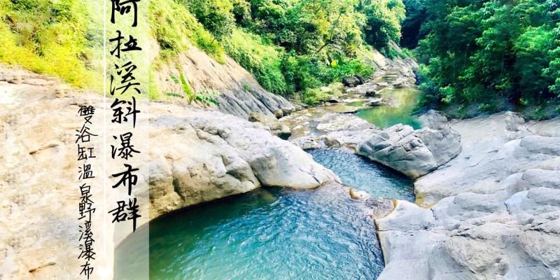 阿拉溪斜瀑布群,雙浴缸瀑布野溪溫泉|台南秘境景點