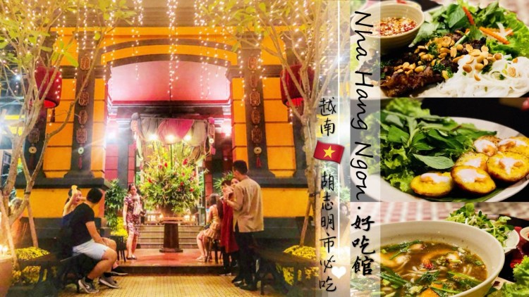 越南胡志明市必吃餐廳美食推薦—Nha Hang Ngon 好吃館 (含越南料理介紹)