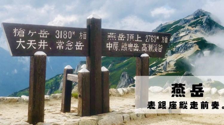 燕岳—槍岳表銀座縱走前奏,北阿爾卑斯女王,日本自助登山推薦入門經典路線,含交通方式