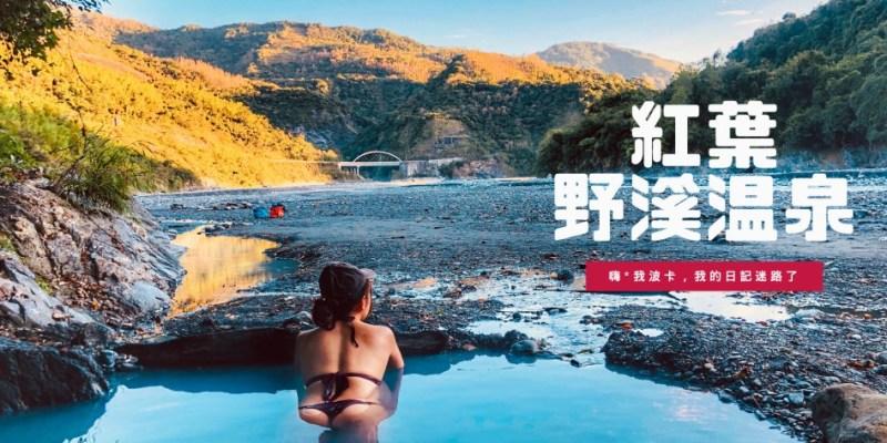 紅葉溫泉—台東秘境野溪溫泉,步行5分鐘可達,適合野營,含GPX路線檔下載