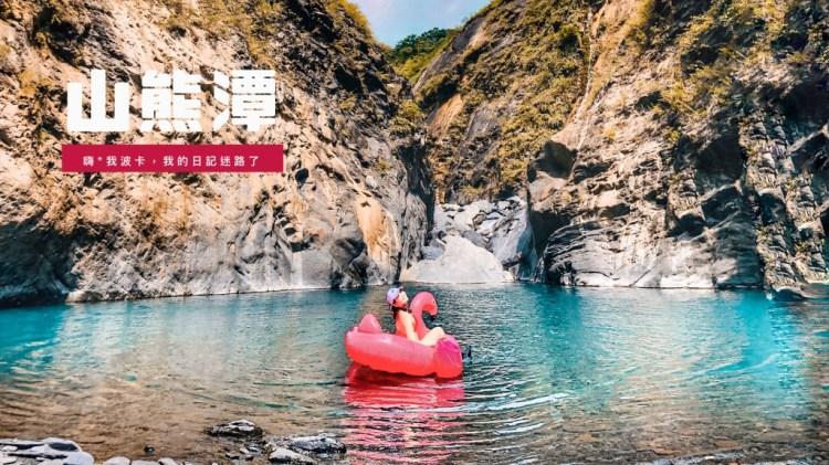 泰武山熊潭,網路爆紅屏東秘境瀑布景點溯溪記錄,含GPX路線檔下載