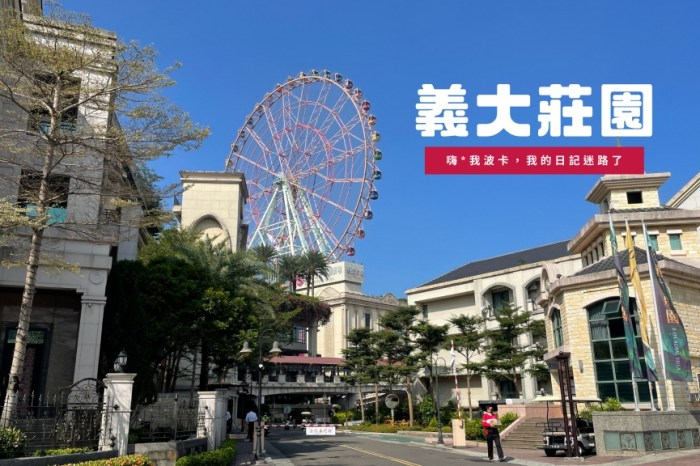 南台灣第一個飯店式別墅社區,生活即度假—義大莊園