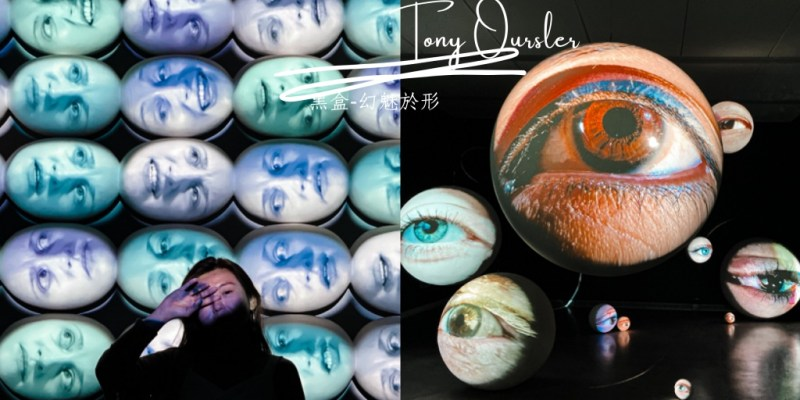 黑盒-幻魅於形 : 湯尼·奧斯勒,錄像藝術大師Tony Oursler在高美館!