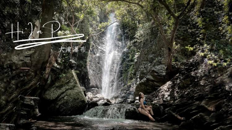 大津瀑布—輕鬆沁涼的南部一日健行戲水秘境,屏東景點推薦
