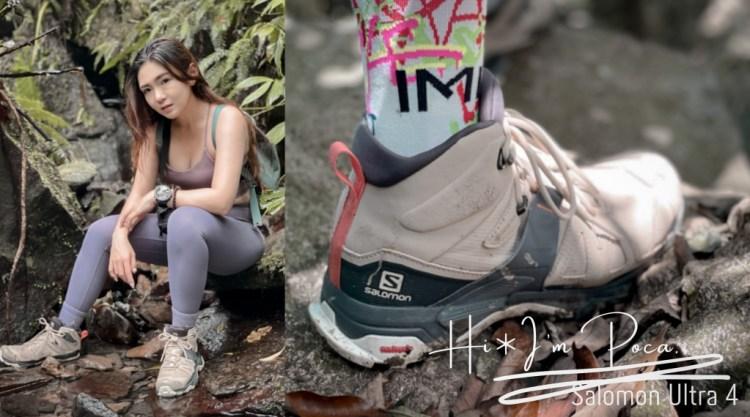 Salomon X ULTRA 4 GTX 登山鞋開箱測評|我帥,但我更強