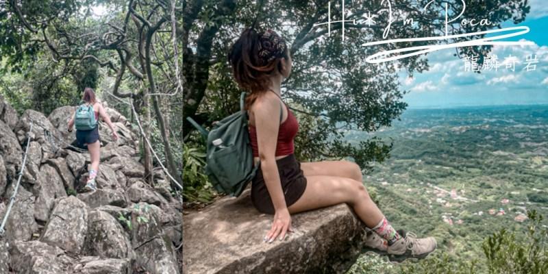 龍麟山步道攻略—登頂王爺崙山龍麟奇岩,含GPX路線檔下載