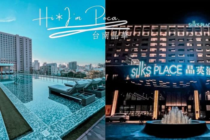 台南晶英酒店|超人氣小西門和洋套房開箱,台南住宿推薦